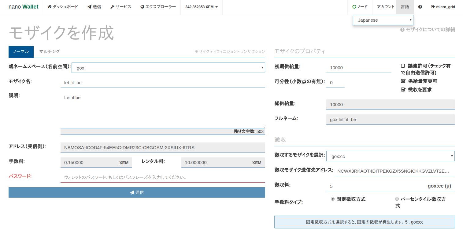 NEMの公式クライアントであるNANOWalletでのモザイク作成画面