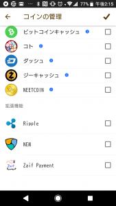 コイン追加画面 NEM